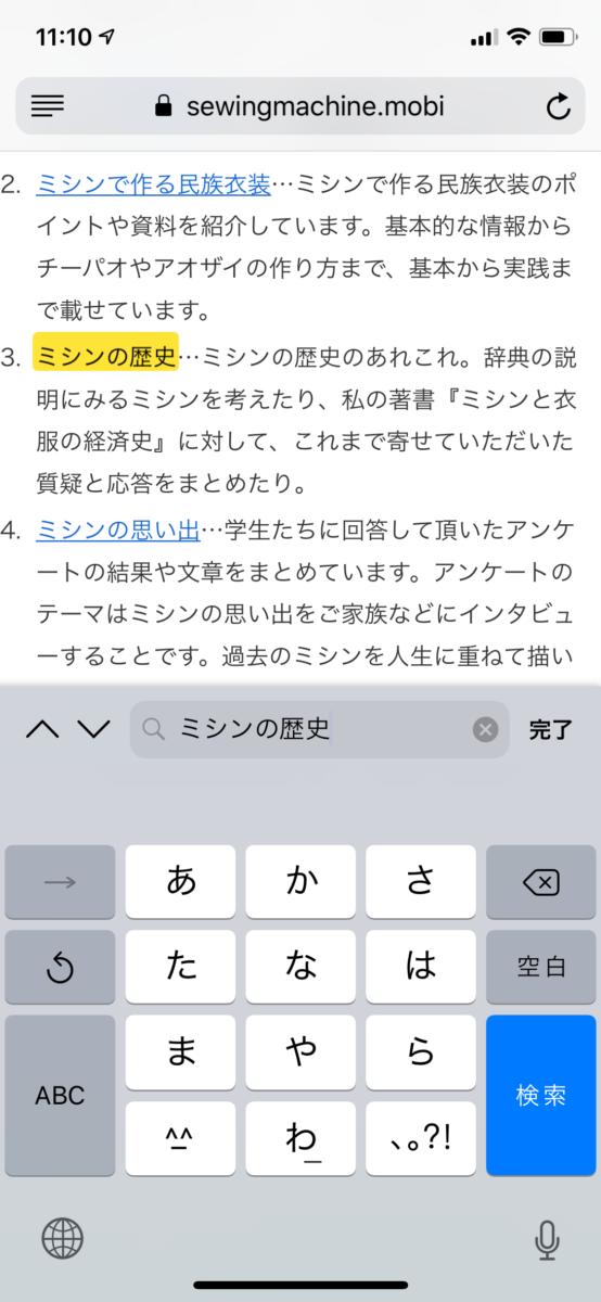 iPhoneの記事内検索
