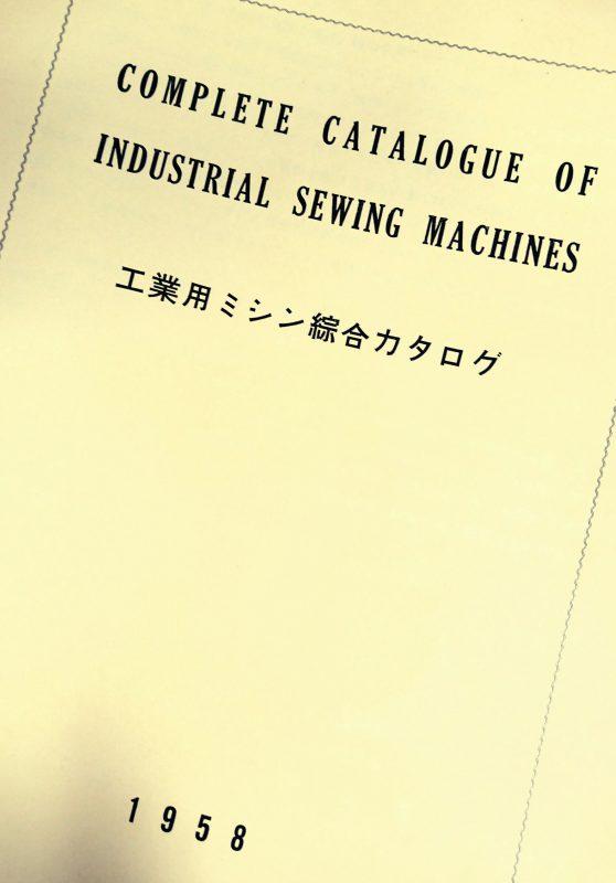 蓮田重義編『工業用ミシン綜合カタログ』工業ミシン新報社、1958年