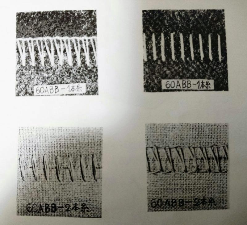 Merrow 60abb : 織布突き合わせ縫ミシン(継ぎ縫)