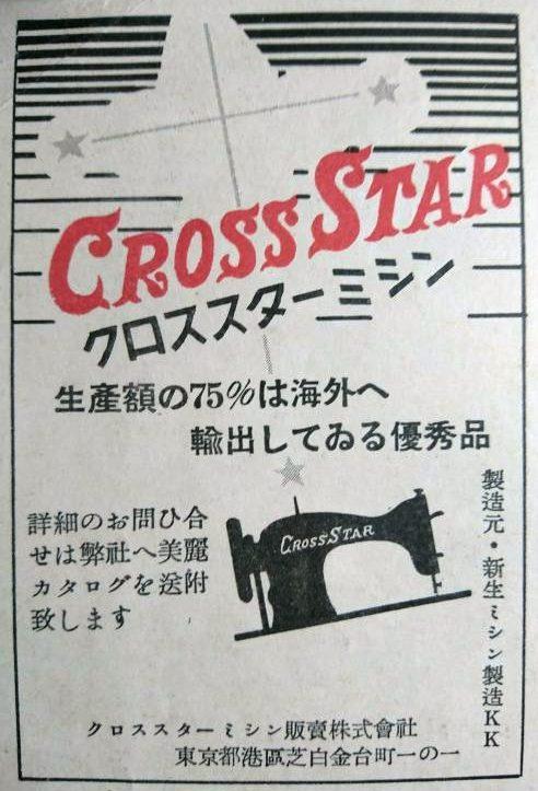 クロスター・ミシン 「婦人画報」1950年9月号