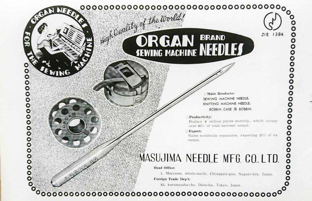 オルガンミシン針14番、ボビンケース、ボビン、オルガンを弾く女性のイラストが並べられています。