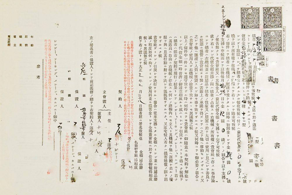 シンガー社と裁縫業者との契約書(1914年ころ)。
