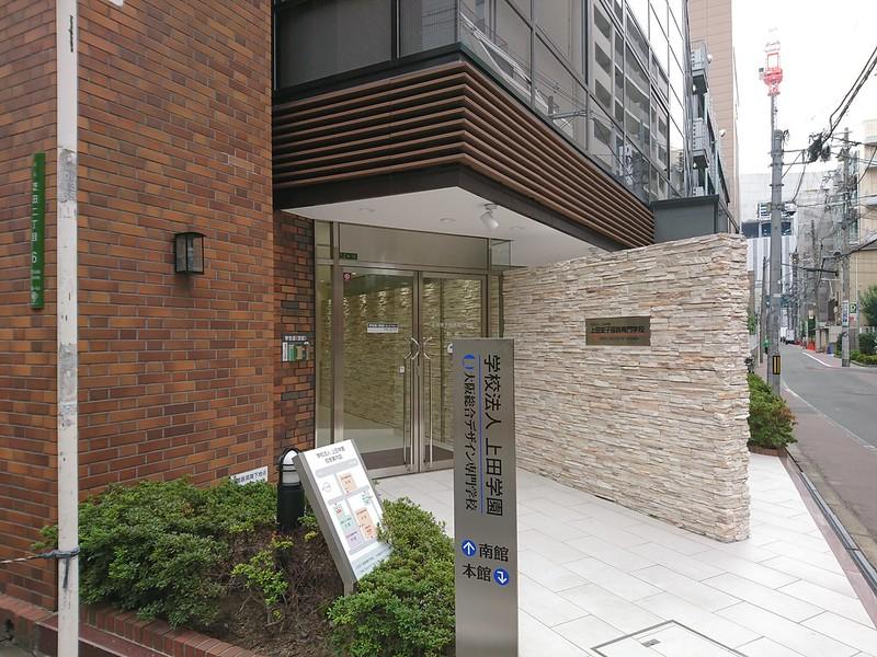 大阪総合デザイン専門学校(大阪市北区芝田2丁目8番35号)@2018年10月16日撮影。