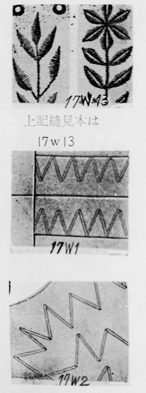 stitching sample of singer 17W (17W1, 17W2, 17W13)