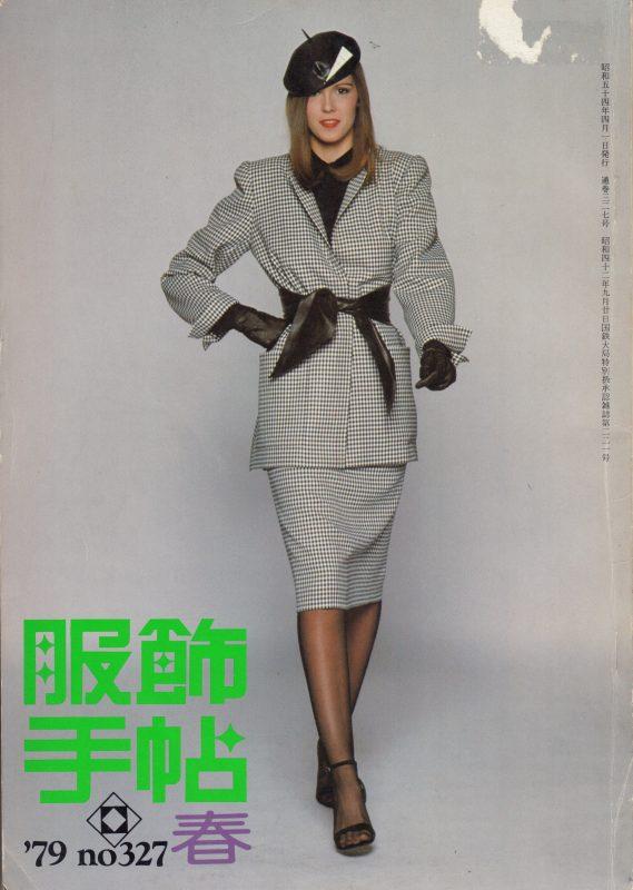 クリスチャン・ディオール。カネボウ提供。 via 「服飾手帖」上田安子発行人、服飾手帖社、1979年春号(同年4月発行)、通算327号、表紙。