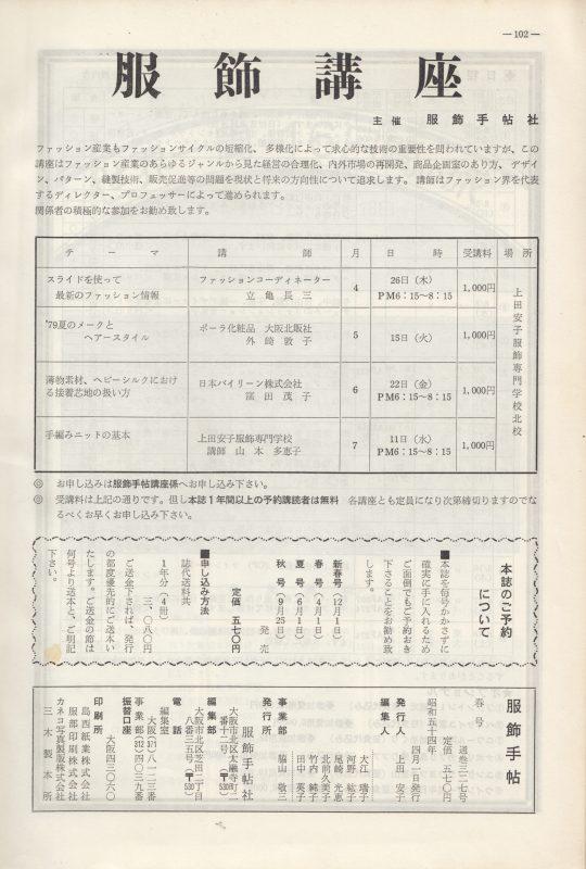 服飾講座の案内 服飾手帖 上田安子 服飾手帖社 裏表紙