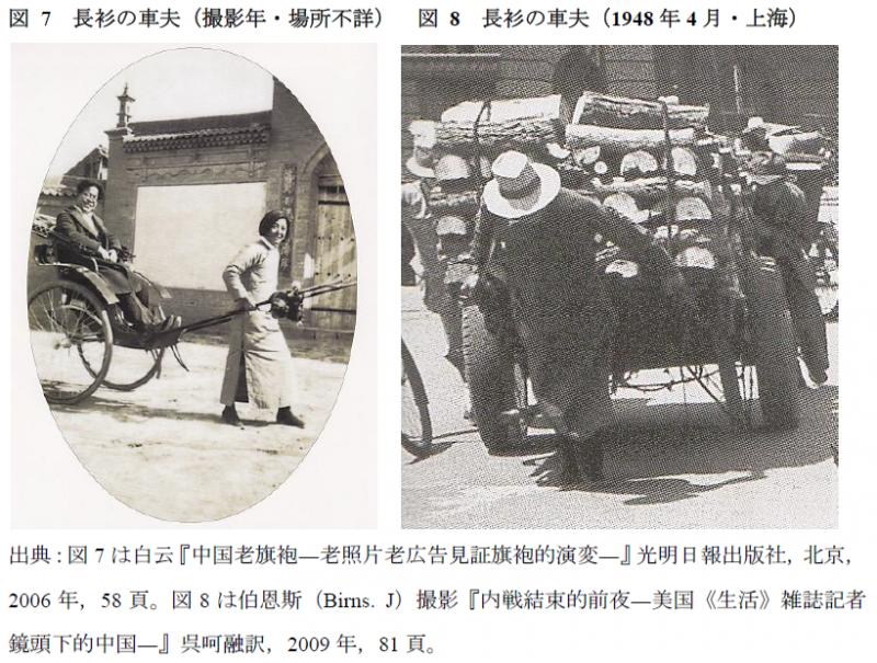 図7 長衫の車夫(撮影年・場所不詳)、図8 長衫の車夫(1948年4月・上海)
