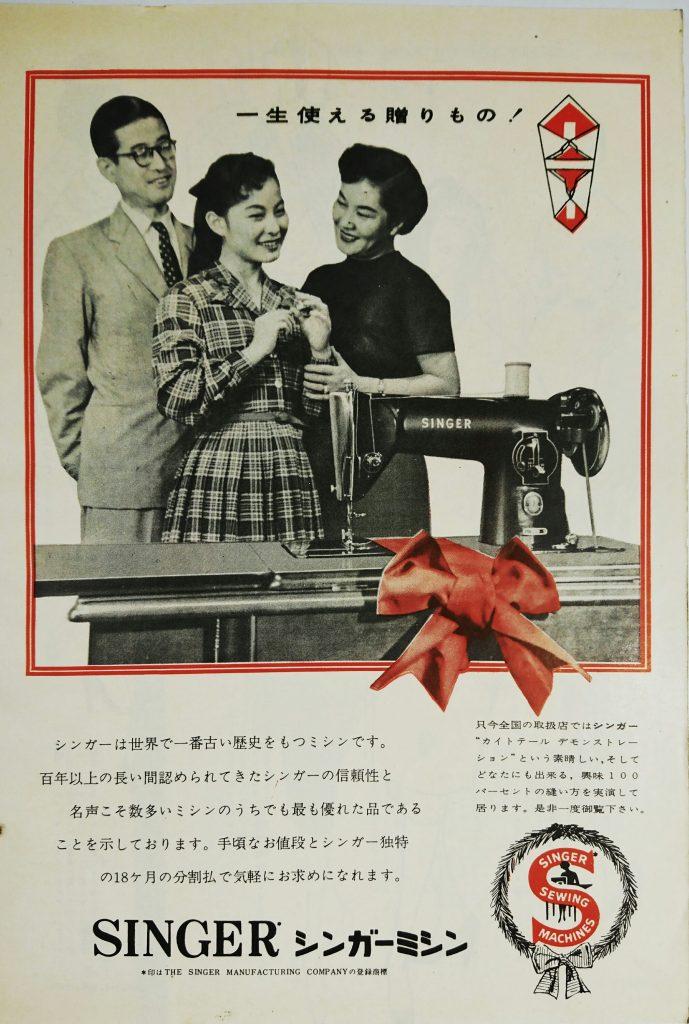 家族らしき男性1人と女性2人がシンガーミシンを前に喜んでいます。夫婦が娘にミシンをプレゼントした直後の印象です。