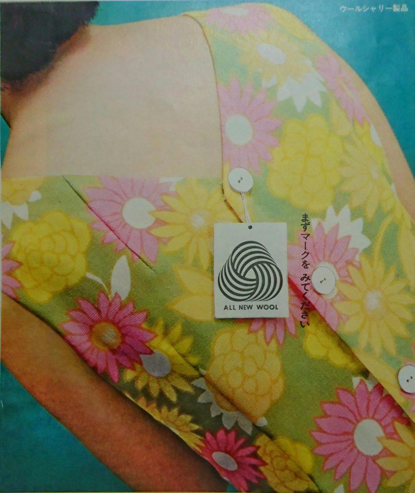 ウールマークの商品には、必ずこのマークのついた下げ札や縫いつけラベルが付されていました。