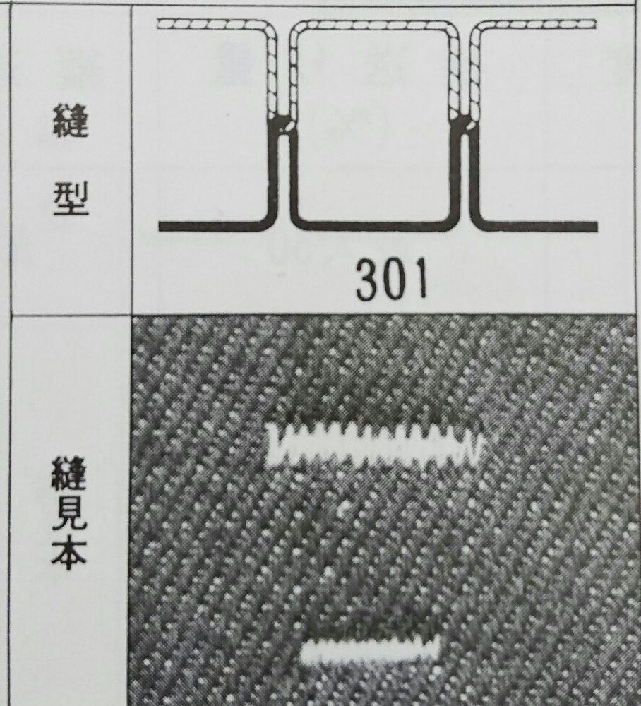 ブラザー LK3-B220(高速筒型本縫閂止ミシン)の縫型・縫見本