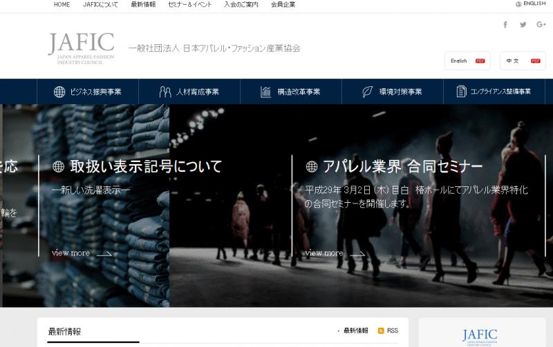 繊維製品の原産国表示に取り組む JAFIC